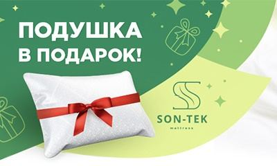 Подушка в подарок при покупке матраса в Тюмени
