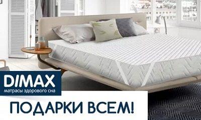 Подушка Dimax в подарок Тюмень