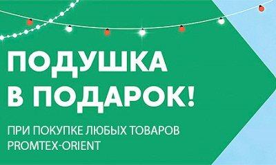 Подушка в подарок при заказе товаров Промтекс Ориент в Тюмени