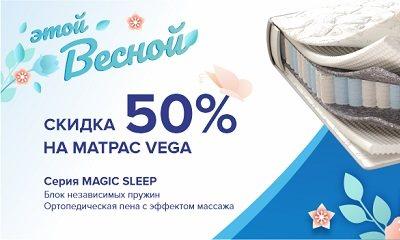 Скидка 50% на матрас Corretto Vega Тюмень