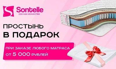 Купить матрас с простыней в подарок в Тюмени