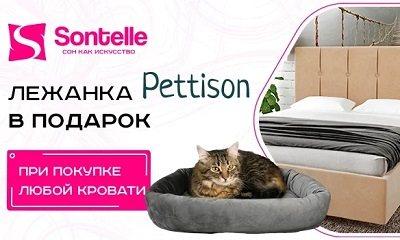 Лежанка в подарок при покупке кровати в Тюмени