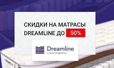 Матрасы Dreamline со скидкой в Тюмени